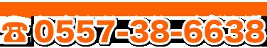 0557-38-6633